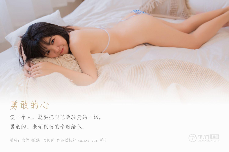 [YALAYI雅拉伊] 2019.12.29 Vol.504 勇敢的心 安妮